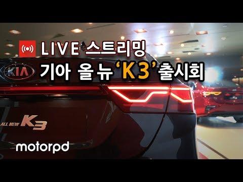 [모터피디] 기아자동차의 준중형 세단 올 뉴 K3 공개현장에서