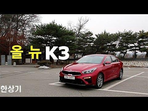 [한상기] 기아 올 뉴 K3 시승기(2019 Kia Forte Test Drive)