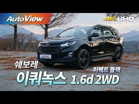 [오토뷰] 쉐보레 이쿼녹스 1.6d 2WD 시승기
