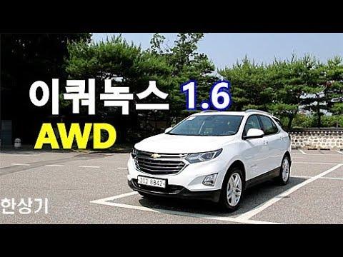 [한상기] 이쿼녹스 1.6 디젤 AWD 시승기