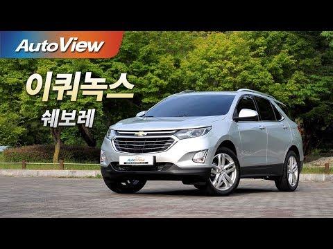 [오토뷰] 이쿼녹스 1.6 디젤 AWD 2018 시승기