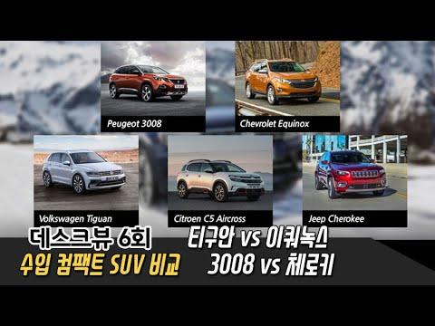 [오토뷰] [비교] 티구안 v 이쿼녹스 v 3008 v 체로키 (수입 컴팩트 SUV) 비교