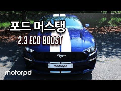 [모터피디] 2018 포드 머스탱 2.3 에코부스트 시승기