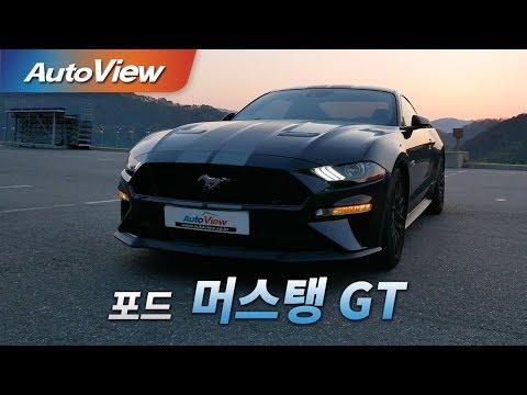 [오토뷰] 포드 머스탱 5.0 GT 2018 시승기