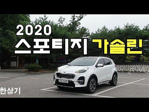 [한상기] 2020 기아 스포티지 가솔린 2.0 MPI 시승기