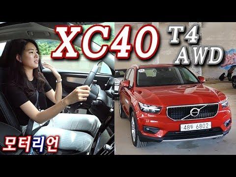 [모터리언] 볼보 XC40 T4 AWD 시승기, 안전+디자인+실용성, 컴팩트 SUV의 아이콘