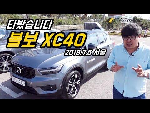 [카미디어] 볼보 XC40 (R-DESIGN, SUV)