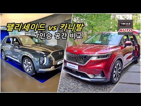 [TNK프리오토] 신형 4세대 카니발 vs 팰리세이드 7인승 모델 실내공간 비교 ( 2021 Kia Sedona vs Hyundai Palisade )