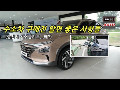 [TNK프리오토] 넥쏘(수소차) 구매전 알아두어야 할 사항들 (Hyundai Nexo, Hydrogen Vehicle)