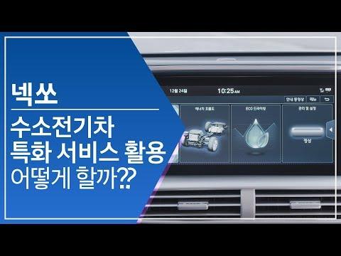 [현대자동차] 넥쏘의 수소차 특화 서비스는 어떻게 이용할까?
