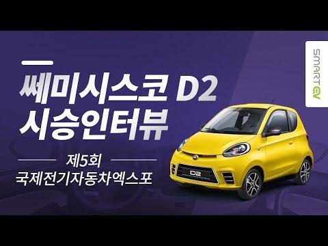 [쎄미시스코] 쎄미시스코 D2 시승인터뷰 - 제5회 국제전기자동차엑스포