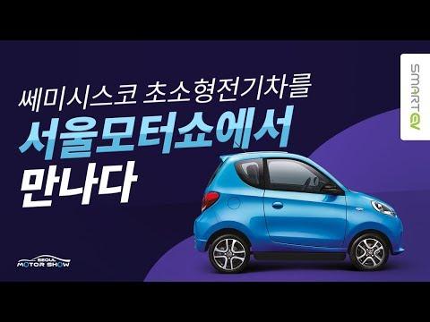 [쎄미시스코] 쎄미시스코 초소형전기차를 서울모터쇼에서 만나다 - 2019 서울모터쇼 스케치 영상