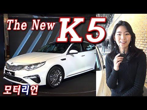 [모터리언] 더 뉴 K5 신차 리뷰 - 이제 한 판 붙어 볼까?