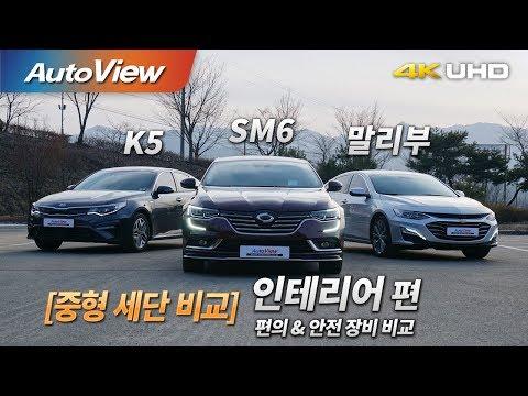[오토뷰] 기아 K5 vs 르노삼성 SM6 vs 쉐보레 말리부 실내&옵션 비교