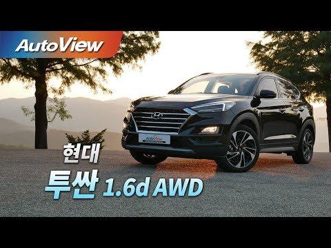 [오토뷰] 현대 투싼 1.6d AWD 2018 시승기
