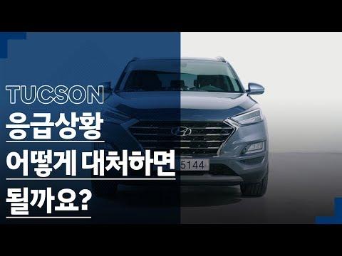 [현대자동차] 투싼, 응급상황시 어떻게 대처하면 될까요?