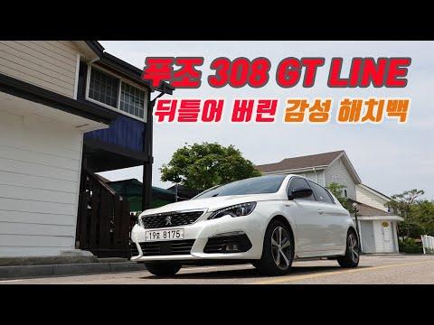 [오토헤럴드] [편파시승 #4] 푸조 308 GT, 흔하지 않은 오리지널 감성 해치백