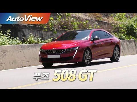 [오토뷰] 푸조 508 GT 2.0 BlueHDi 2019 리뷰