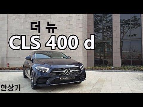 [한상기] 더 뉴 CLS 400 d AMG 라인 시승기
