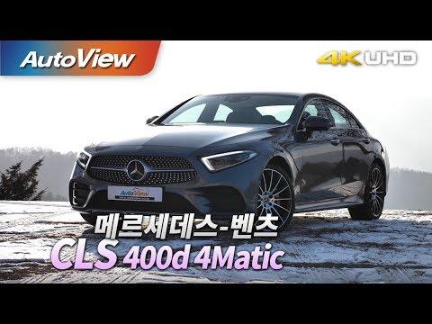 [오토뷰] CLS 400d 4매틱 시승기 2019