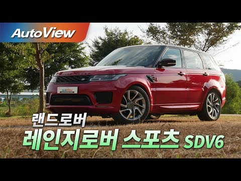 [오토뷰] 레인지로버 스포츠 SDV6 2018 시승기