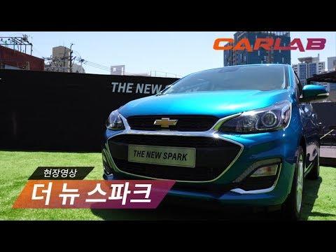 [CARLAB] 더 뉴 스파크, 더욱 안전해진 대한민국 간판 경차!