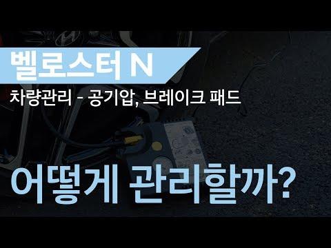 [현대자동차] 벨로스터 N 차량 관리, 어떻게 할까?