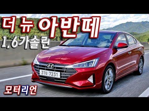 [모터리언] 현대 더뉴 아반떼 1.6 가솔린 시승기, 풀체인지급 디자인 변화?