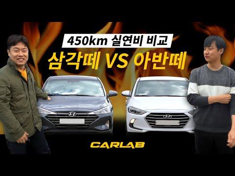 [카랩] 출력 대신 연비? 아반떼 vs 삼각떼 450km 달려보니