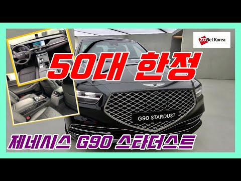 [지디넷코리아] [현장촬영] 50대 한정 스페셜 에디션...제네시스 G90 스타더스트 직접 살펴봤습니다.