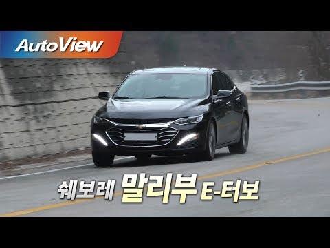 [오토뷰] 말리부 1.35 E-터보 시승기
