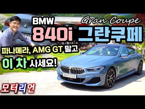 [모터리언] 파나메라, AMG GT 말고 이거 사야 하는 이유, 1억 3천인데 혜자롭다?! BMW 840i 그란쿠페 시승기 BMW 840i Gran Coupe