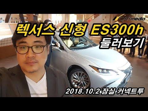 [카미디어] 렉서스 신형 ES300h (디자인, 리뷰, 신차발표, 현장)