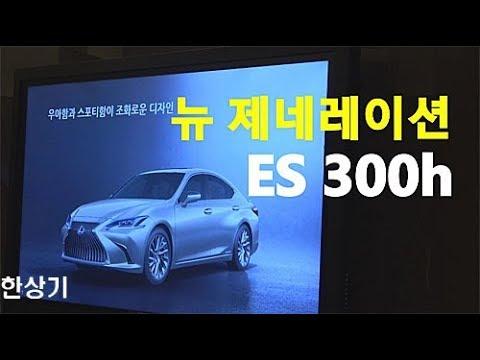 [한상기] 뉴 제네레이션 ES 300h 상품성 소개