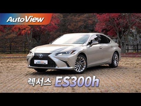 [오토뷰] 렉서스 ES300h 시승기 2018