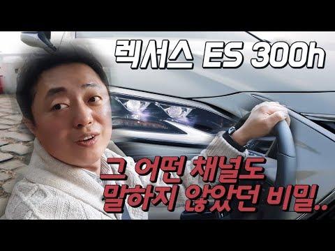 [코스트카TV] 렉서스 ES300h 2019 시승기