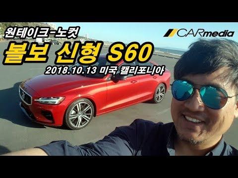 [카미디어] 볼보 신형 S60 미국 캘리포니아에서 타봤습니다