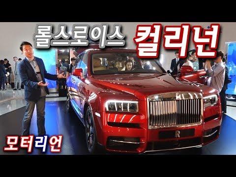 [모터리언] 4억 6,900만원 SUV, 롤스로이스 컬리넌 신차 리뷰