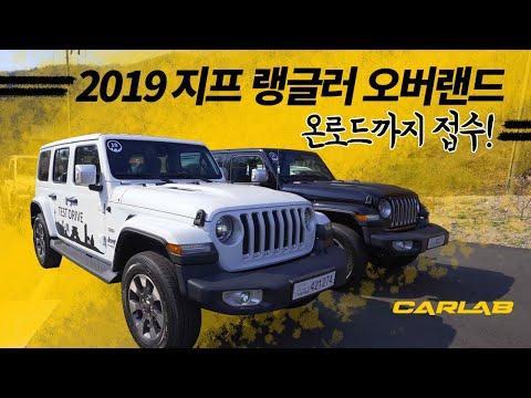 [카랩] 2019 지프 랭글러, 오버랜드 트림 시승기