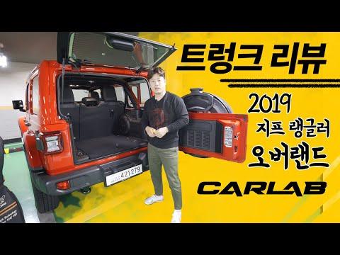 [카랩] 지프 랭글러 오버랜드 트렁크 리뷰