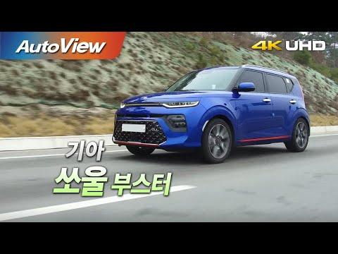 [오토뷰] 기아 쏘울 부스터 1.6 T-GDI 2019 시승기