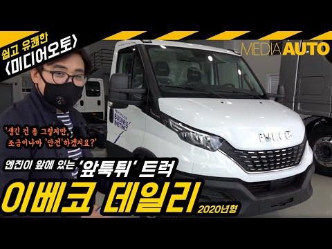 [장진택 mediaAUTO] 이베코 데일리 트럭 타봤습니다 (2020년형, 앞이 툭 튀어나온 트럭, 엔진이 앞에, 후륜구동, 5500만원부터, 이탈리아, iveco, daily)