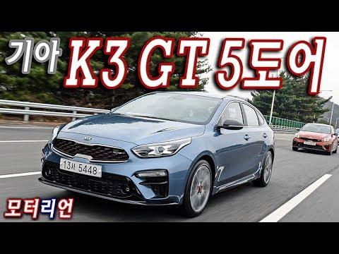 [모터리언] 기아 K3 GT 5도어 시승기, 공간 넓고 강력한데 i30 N라인과 비교하면