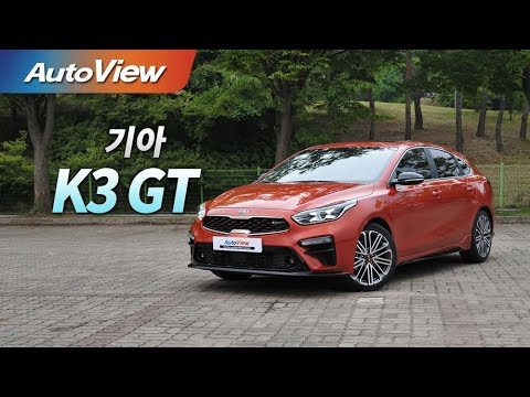 [오토뷰] 기아 K3 GT 시승기