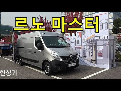 [한상기] 르노 마스터 안팎 리뷰