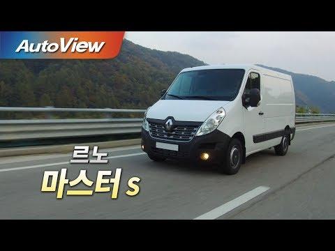 [오토뷰] 르노 마스터 2018 시승기