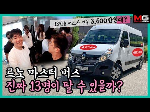 [모터그래프] 3630만원에 13인승 미니버스를 살 수 있다?! 르노 마스터 버스 단체 시승기