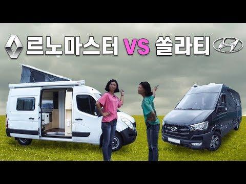 [CampingCarJoa Plus] 르노마스터 캠핑카 VS 쏠라티 캠핑카 두개 중 어떤게 나을까?