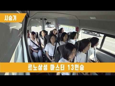 [AUTOCAST] 13인승 버스, 르노 마스터 타고 퇴근길을 달려보았다