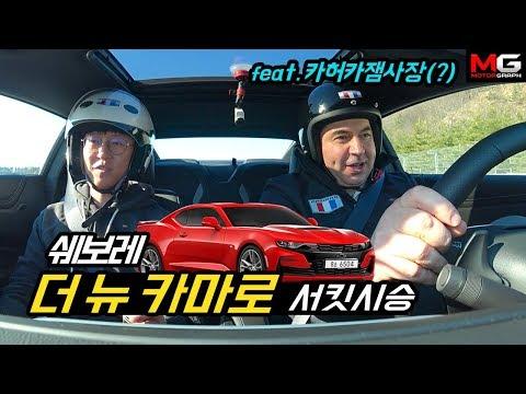 [모터그래프] 한국GM 사장님과 함께 신형 카마로 시승하기..